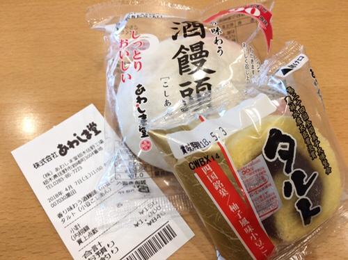 あわしま堂菓子